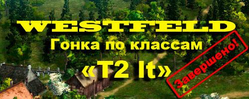 гонка т2лт