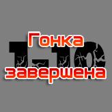 логотип гонок 1-10