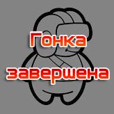 лого пользовательских гонок