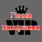 лого вип гонки