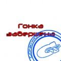 Гонка «Крунтинберг» от arti666 9 октября, 20:00(мск)